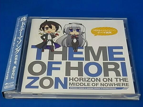 (アニメーション) TVアニメ 境界線上のホライゾン テーマ曲集 Theme of HORIZON グッズの画像