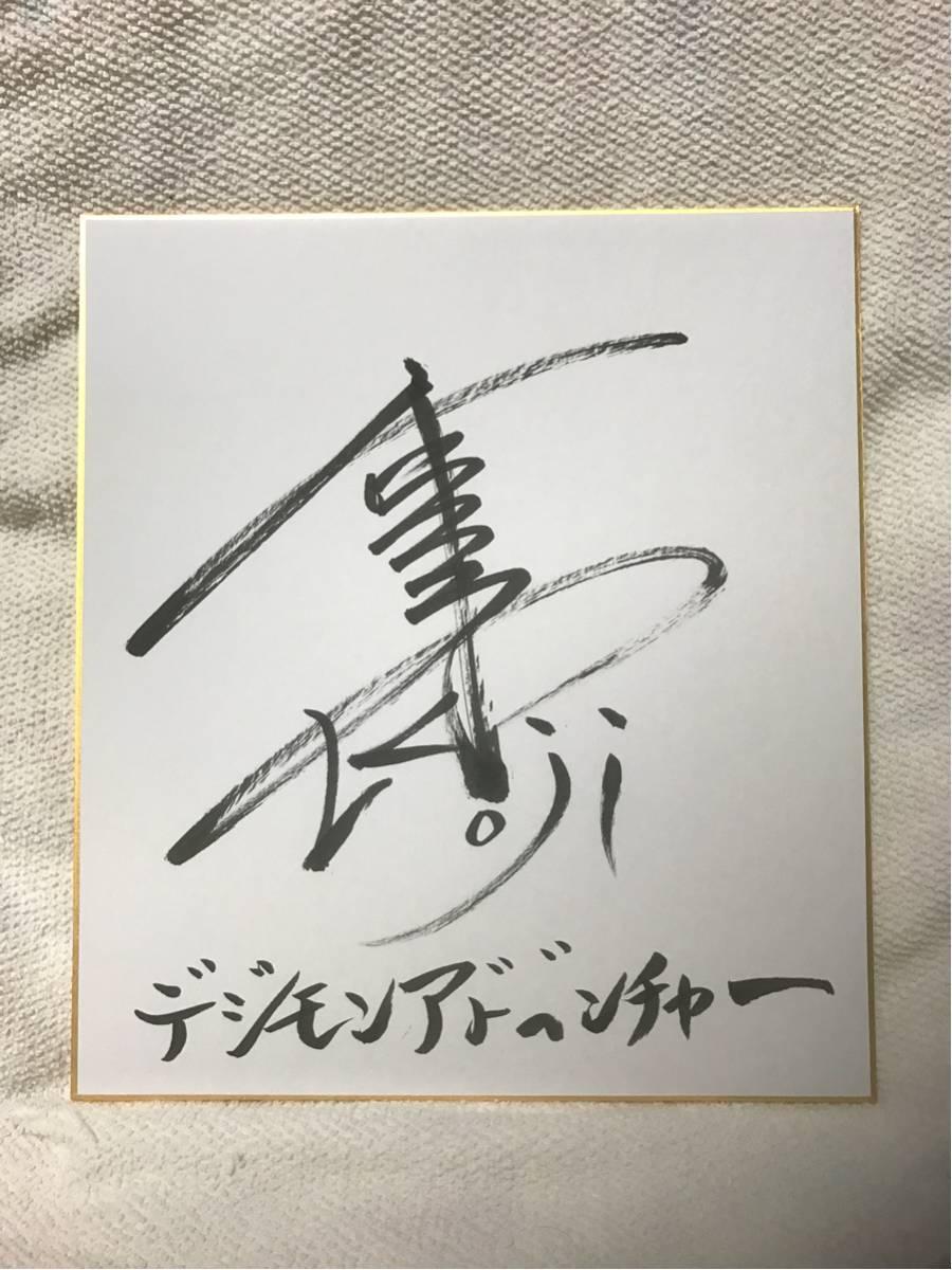 デジモンアドベンチャー 直筆サイン色紙 歌手 和田光司 アニソン