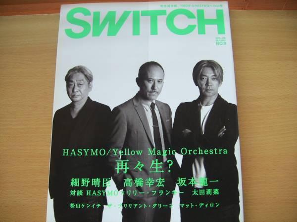 即決 switch 特集 YMO 坂本龍一/細野晴臣/高橋幸宏/ HASYMO