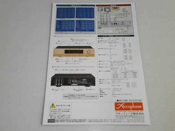 [ catalog only ] Accuphase stereo *fono* amplifier C-37 2014