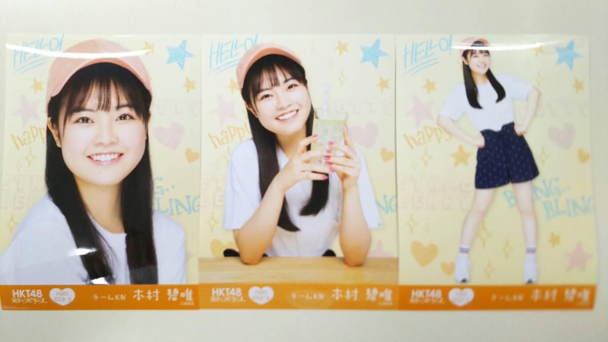HKT48 本村碧唯 栄光のラビリンス 第20弾 生写真 コンプ A1735 ライブグッズの画像