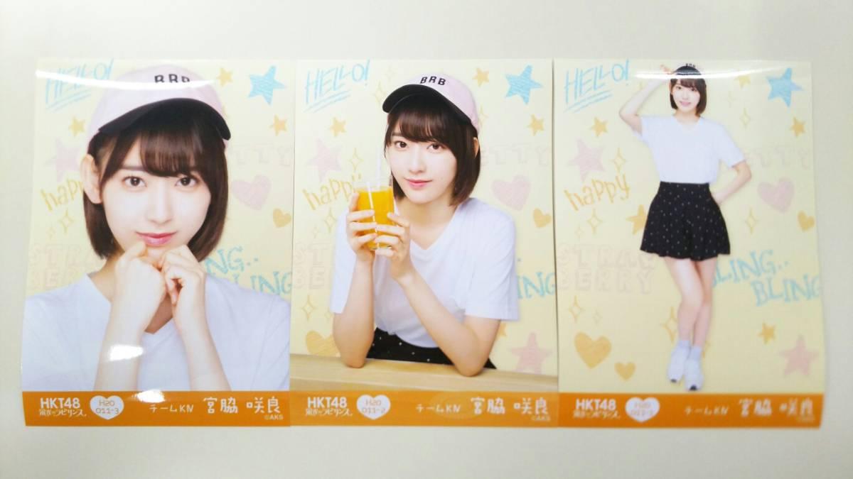HKT48 宮脇咲良 栄光のラビリンス 第20弾 生写真 コンプ A1736 ライブグッズの画像