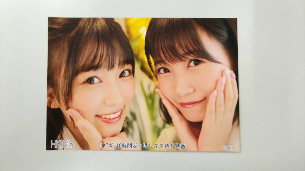 HKT48 矢吹奈子 朝長美桜 10時間ぶっ通しキス待ち特番 限定 生写真 A1789 ライブグッズの画像