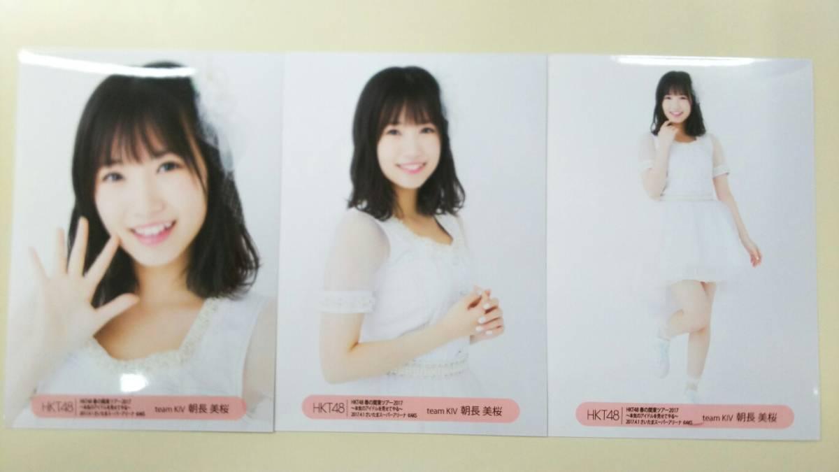 HKT48 朝長美桜 春の関東ツアー2017 SSA 会場 生写真 コンプ A1802 ライブグッズの画像