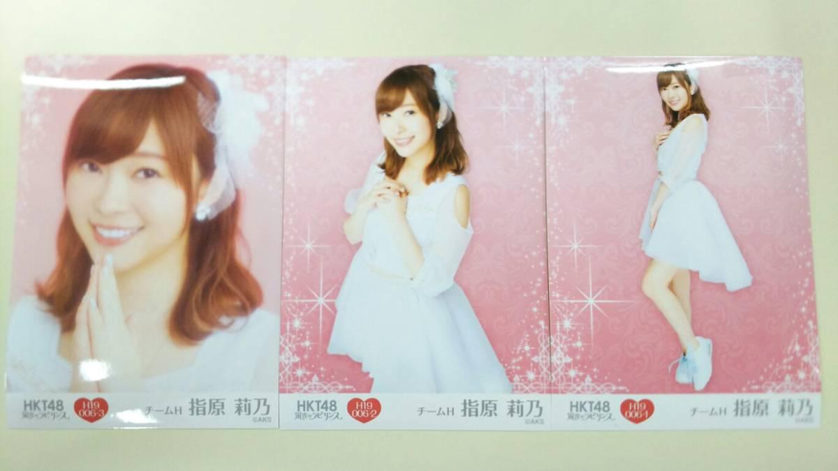 HKT48 指原莉乃 栄光のラビリンス 第19弾 生写真 コンプ A1814 ライブグッズの画像