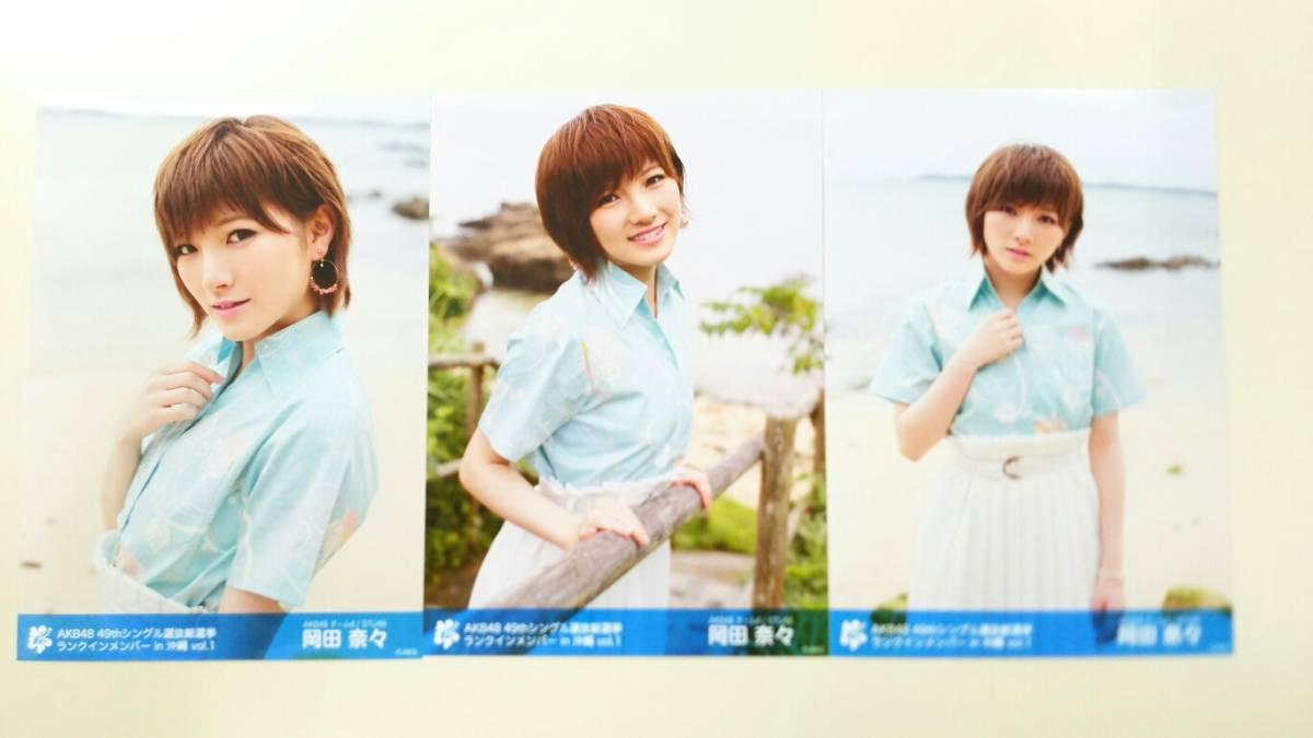 AKB48 岡田奈々 ランクインメンバー ロケ生写真 vol.1 コンプ A1834 ライブ・総選挙グッズの画像