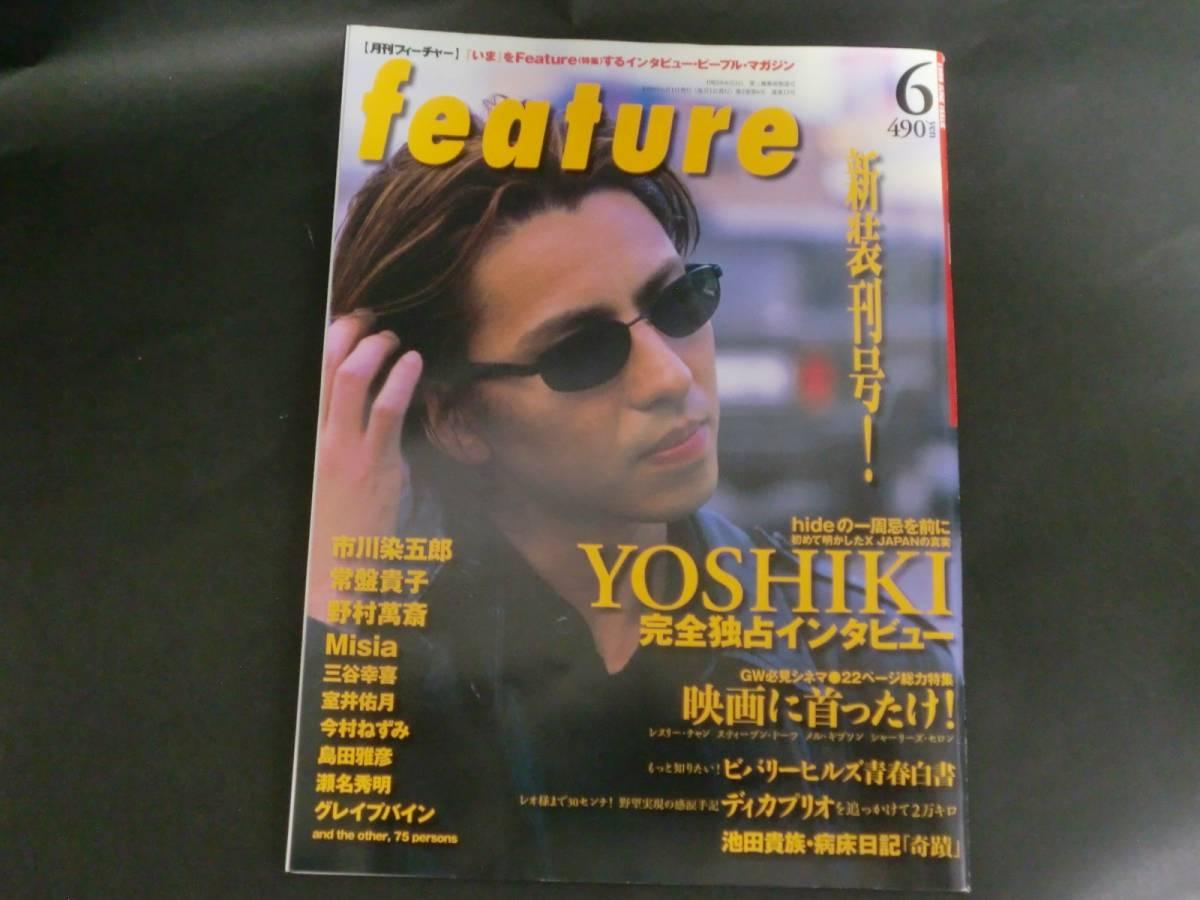 超貴重!月刊feature 1999年6月号 XJAPAN YOSHIKI写真&インタビュー20ページ hideの一周忌を前に初めて明かしたXJAPANの真実!! ライブグッズの画像