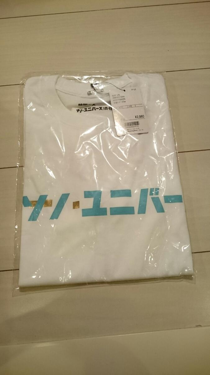 渋谷すばる主演映画 味園ユニバース×ナノユニバース コラボTシャツSサイズ