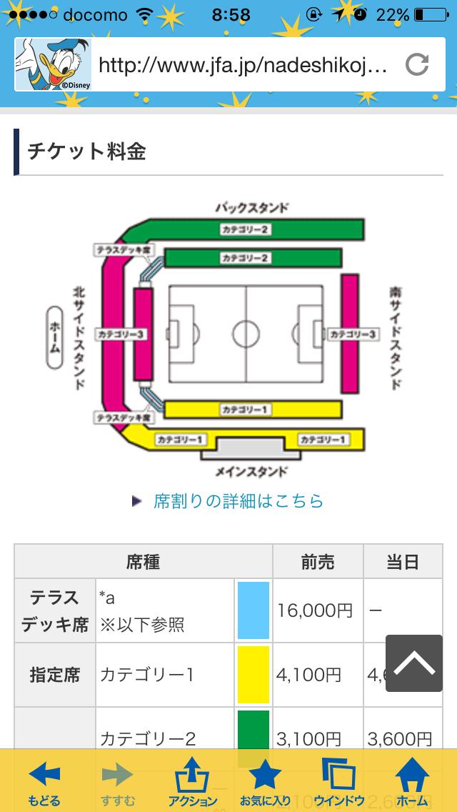 なでしこジャパン 10/22 女子サッカー 長野Uスタ チケット グッズの画像