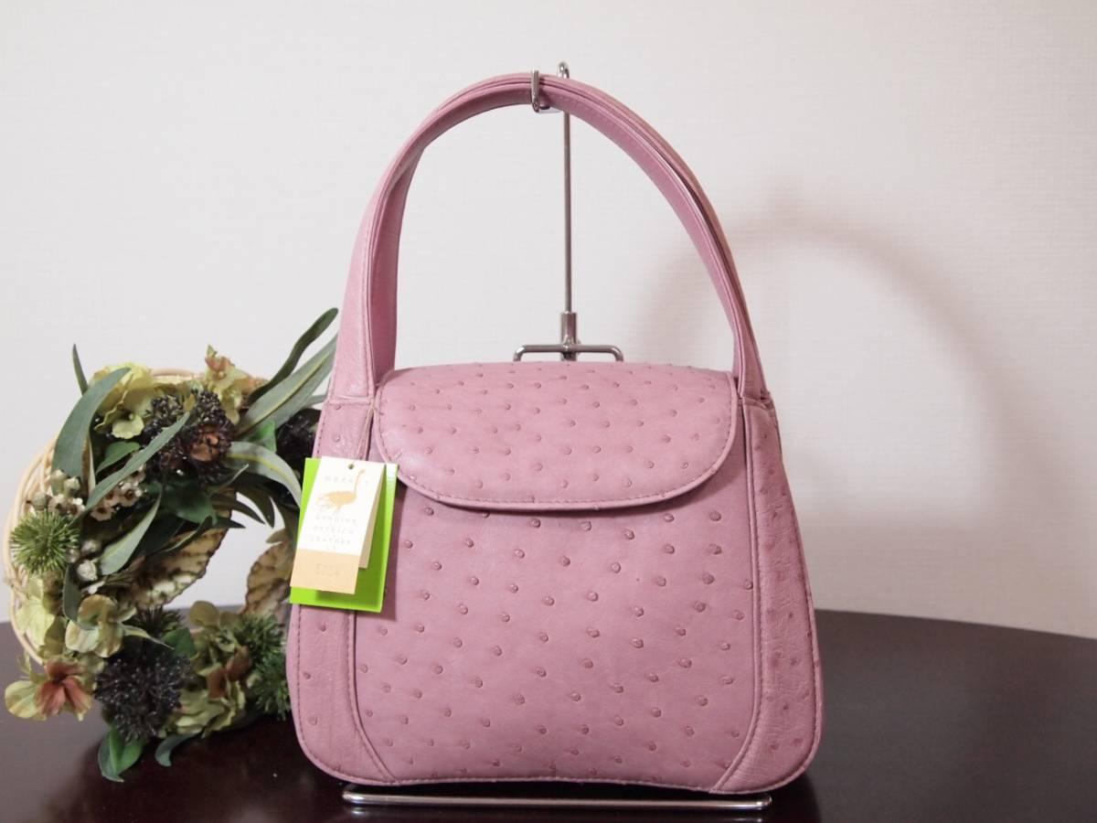 新品タグ付 本物 オーストリッチ 最高級 ハンドバッグ 定価7万 ピンク ( 駝鳥 和装 WAKO