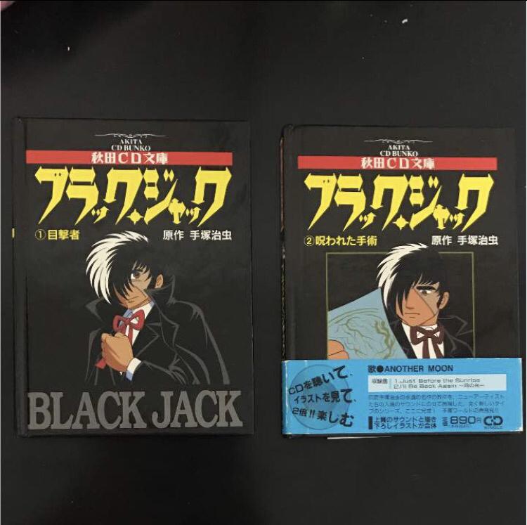 ブラックジャック OVA CDセット グッズの画像