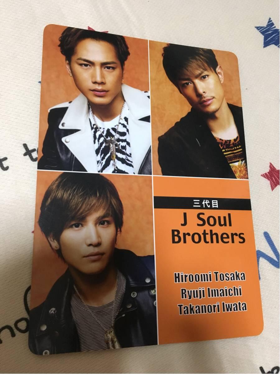 新品☆三代目J Soul Brothers☆下敷き