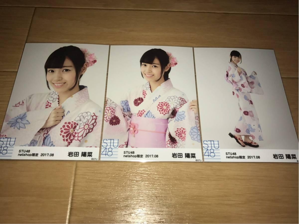 STU48 netshop限定 ランダム生写真 2017 8月 浴衣 岩田陽菜 3種コンプ