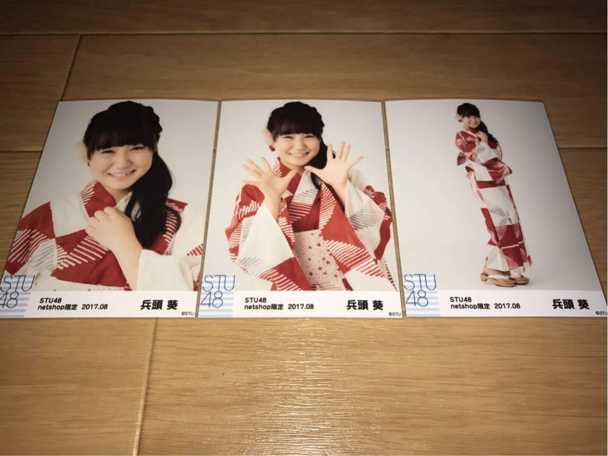 STU48 netshop限定 ランダム生写真 2017 8月 浴衣 兵頭葵 3種コンプ 数7