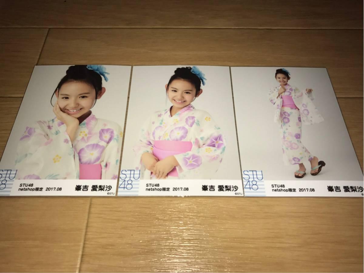 STU48 netshop限定 ランダム生写真 2017 8月 浴衣 峯吉愛梨沙 3種コンプ 数7