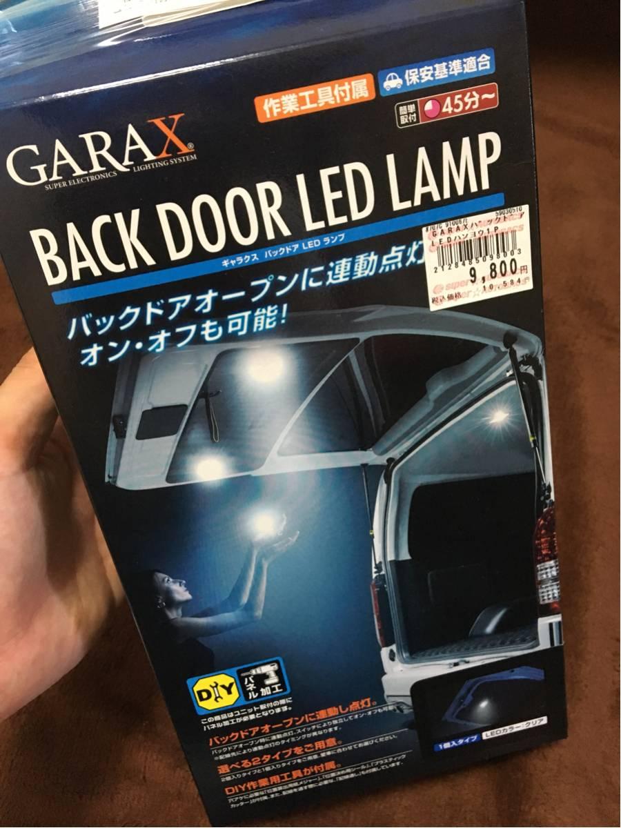 1円スタート 売り切り ハイエース キャラバンなどに!新品 GARAX ギャラクス 汎用 バックドアLEDランプ(ユニット1個入タイプ) G1-BDL-W-S