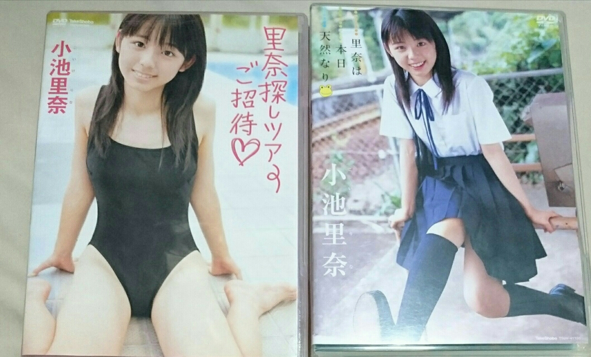 小池里奈 DVD2枚セット グッズの画像