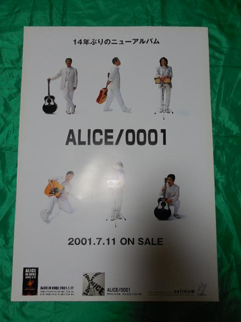 アリス 谷村新司 堀内孝雄 矢沢透 ALICE 0001 B2サイズポスター