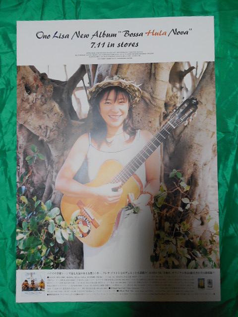 小野リサ Bossa Hula Nova ボッサ・フラ・ノヴァ B2サイズポスター