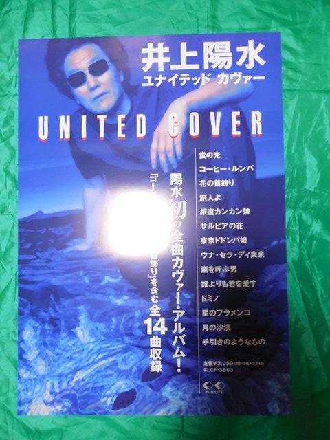 井上陽水 UNITED COVER ユナイテッド・カヴァー B2サイズポスター
