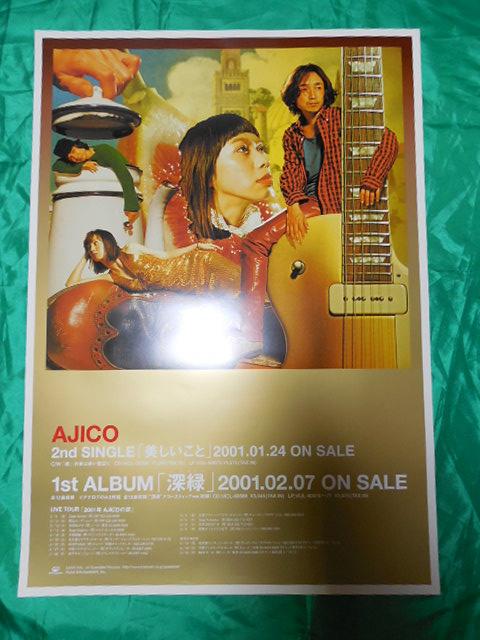 AJICO アジコ 浅井健一 美しいこと 深緑 B2サイズポスター