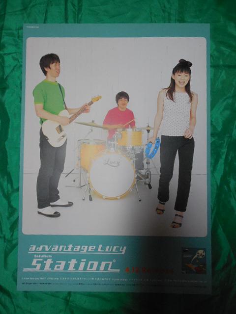 advantage Lucy アドバンテージ ルーシー Station B2サイズポスター