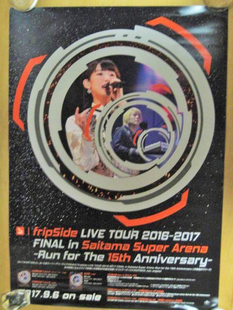 【店頭用ポスター】fripSide LIVE TOUR 2016-2017 FINAL in Saitama Super Arena -Run for the 15th Anniversary 南條愛乃