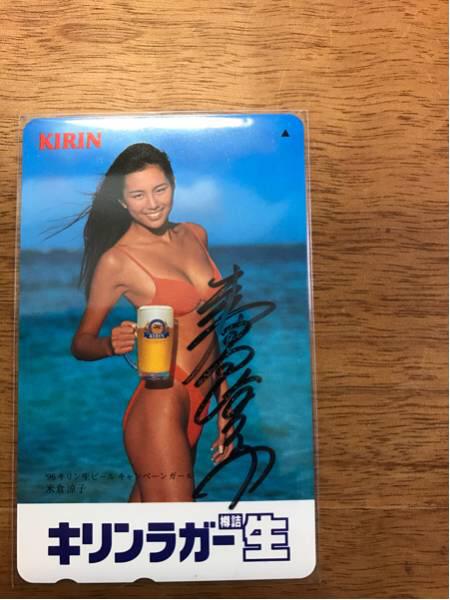 米倉涼子サイン入りテレカ グッズの画像