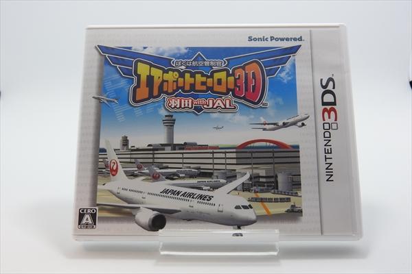 ぼくは航空管制官 エアポートヒーロー3D 羽田 with JAL 3DS