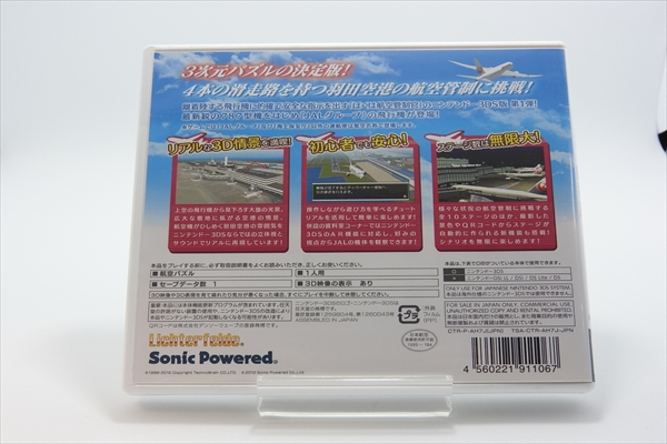 ぼくは航空管制官 エアポートヒーロー3D 羽田 with JAL 3DS_画像3
