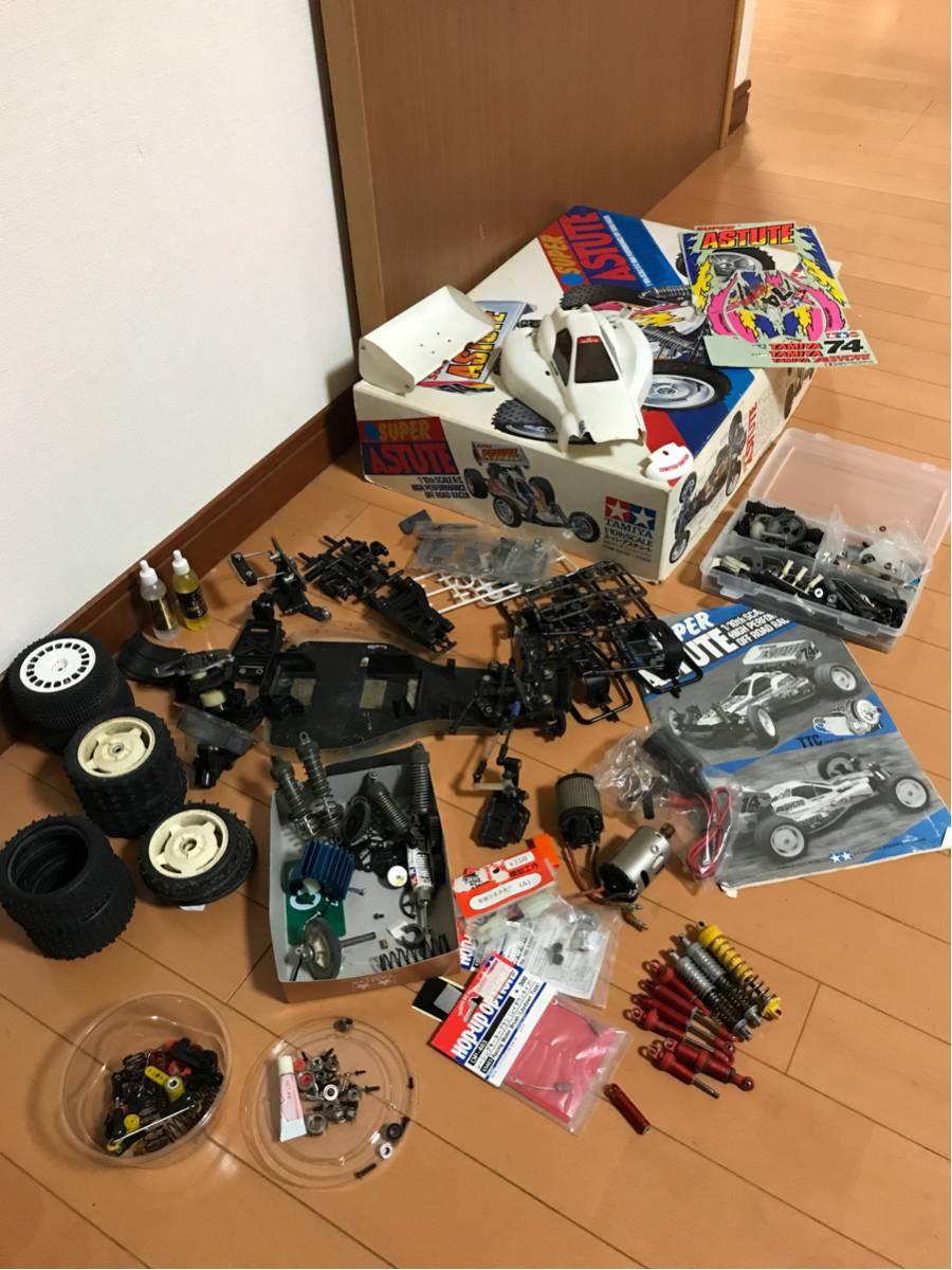 タミヤ TAMIYA スーパーアスチュート SUPER ASTUTE 完全 ジャンク 1円 スタート