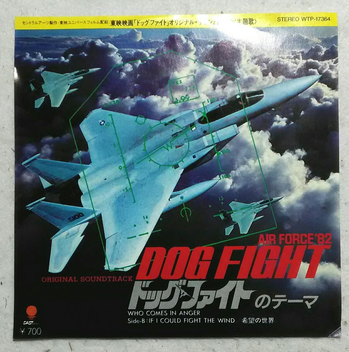 邦盤7'' Air Force '82 Dog Fight OST ドッグファイトのテーマ / 希望の世界 WTP-17364