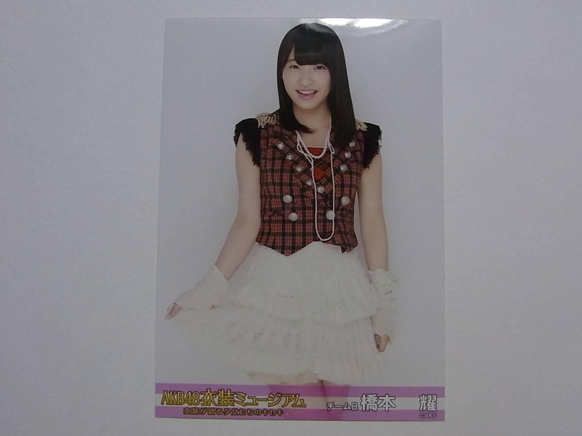 AKB48 橋本耀 衣装ミュージアム 会場限定生写真★_画像1