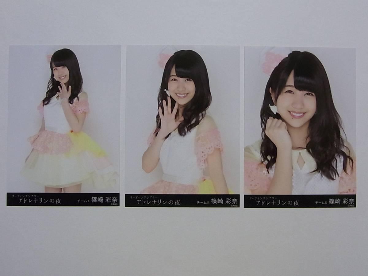 コンプ3種★AKB48 篠崎彩奈「アドレナリンの夜」会場限定生写真★_画像1