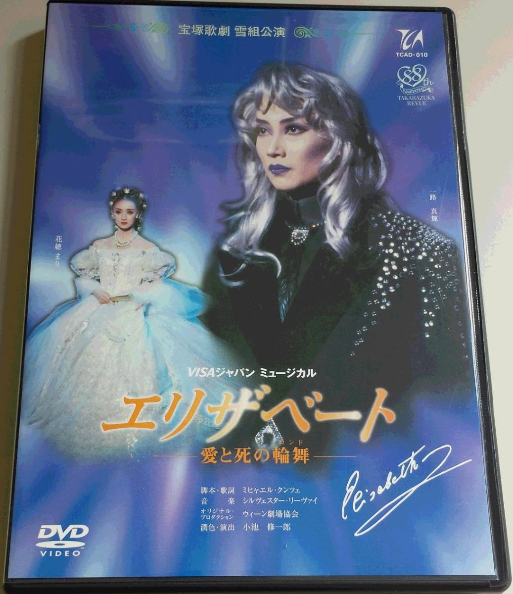 宝塚歌劇 DVD 雪組『エリザベート』 一路真輝 轟悠 花總まり グッズの画像