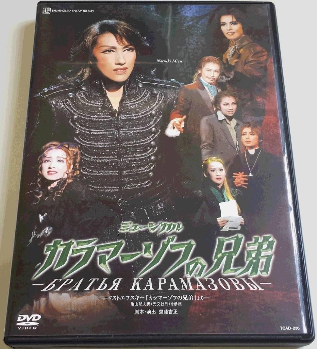 宝塚歌劇 DVD 雪組『カラマーゾフの兄弟』 水夏希 彩吹真央 白羽ゆり グッズの画像