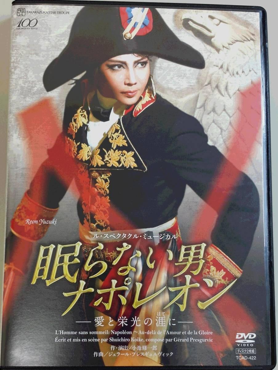 宝塚歌劇 DVD 星組『眠らない男ナポレオン』 柚希礼音 紅ゆずる 夢咲ねね グッズの画像
