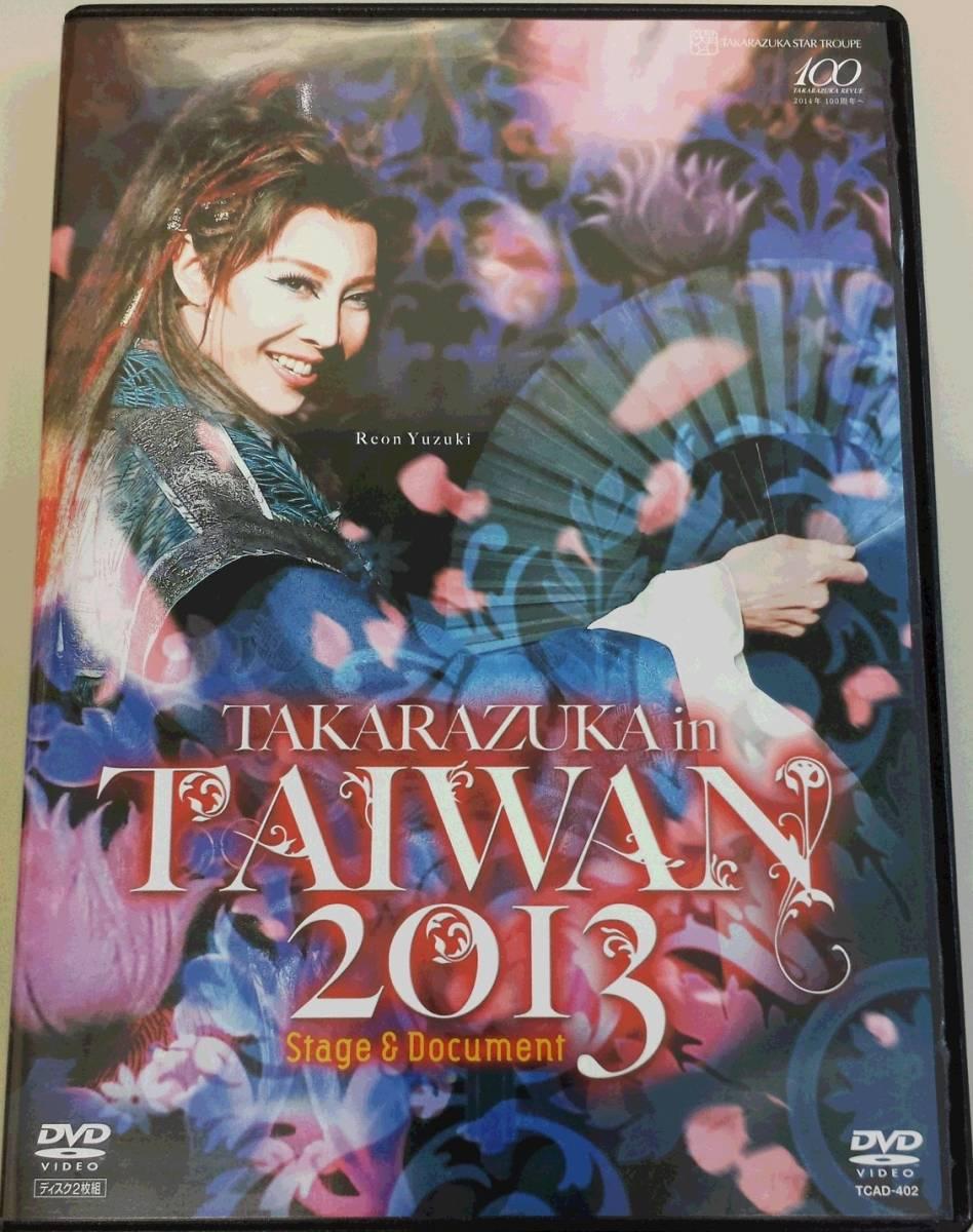 宝塚歌劇 DVD 星組『TAKARAZUKA in TAIWAN2013』 グッズの画像
