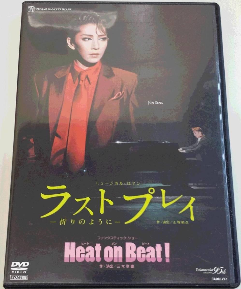 宝塚歌劇 DVD 月組『ラストプレイ』 瀬奈じゅん 霧矢大夢 グッズの画像