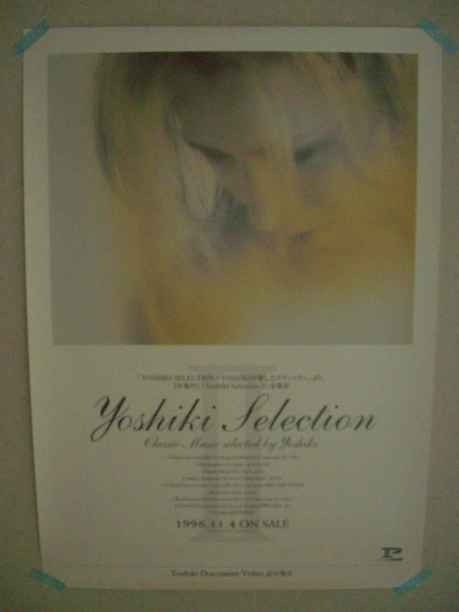 レア★XJAPAN YOSHIKI ポスター★非売品★販促ポスター 1996年
