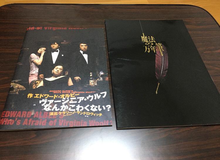 稲垣吾郎 舞台 パンフレット 2冊セット