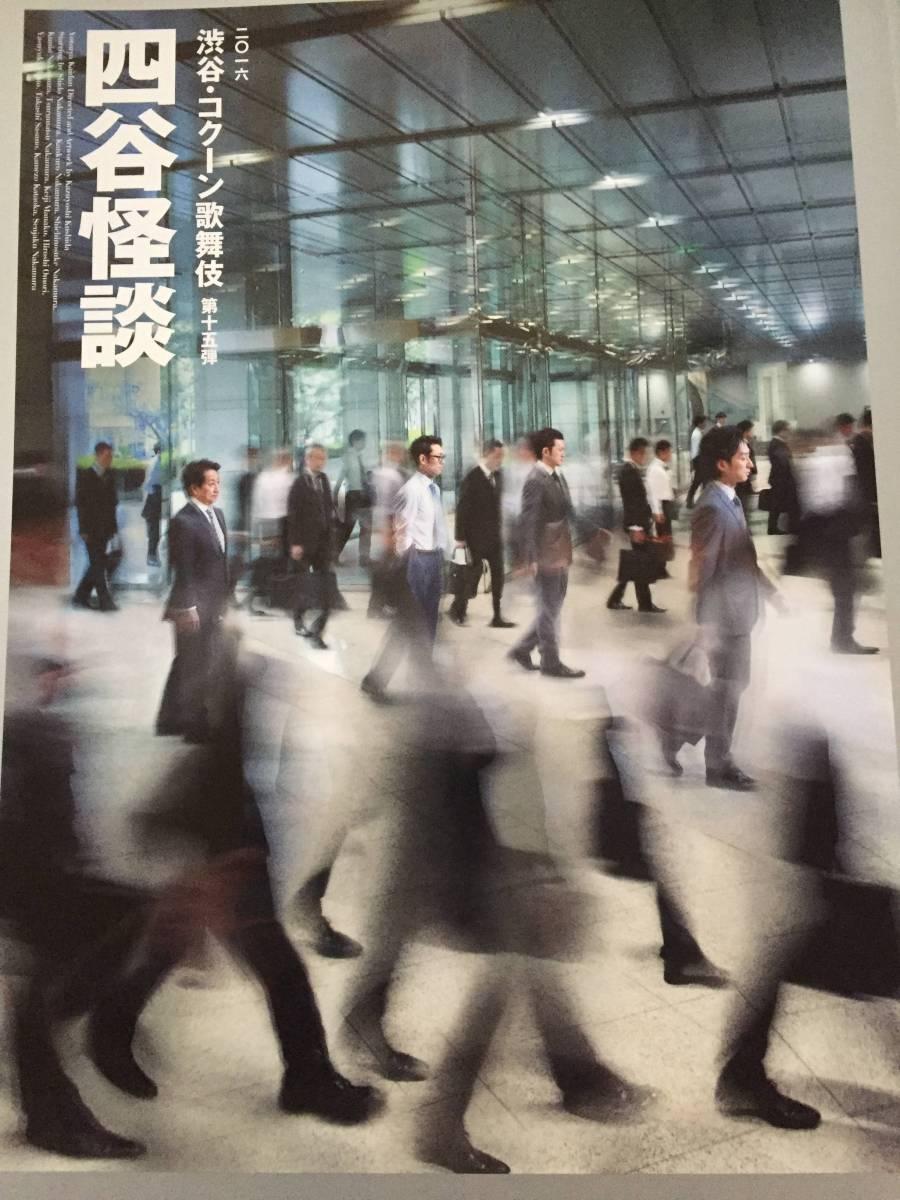 四谷怪談 2016 渋谷 コクーン歌舞伎 中村獅童 中村勘九郎 中村七之助
