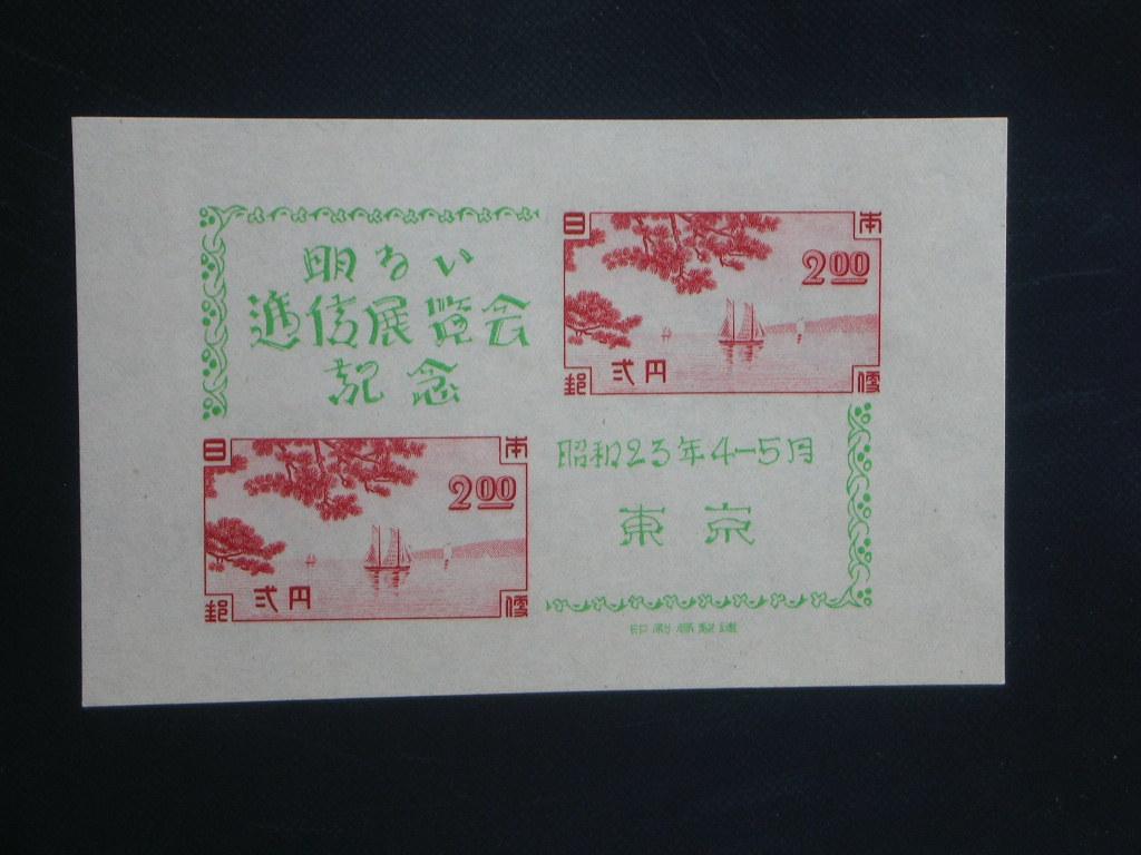 ★ 東京明るい逓信記念 小型シート_画像1