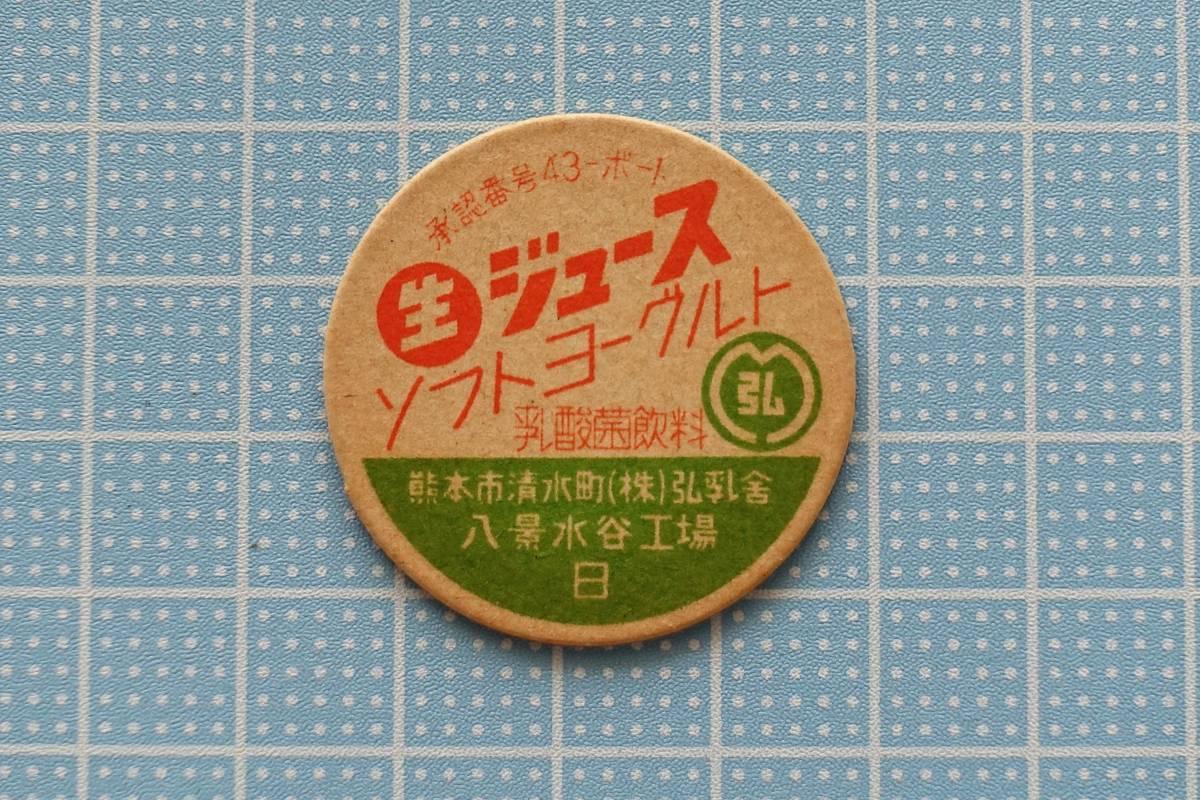 牛乳キャップ その30 弘乳舎 生ジュースソフトヨーグルト 熊本市