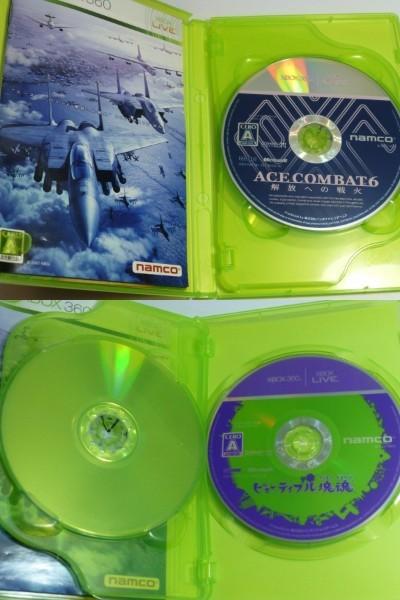 発送迅速 Xbox360 エースコンバット6 + ビューティフル塊魂_画像3