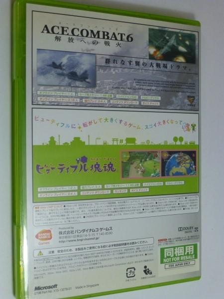 発送迅速 Xbox360 エースコンバット6 + ビューティフル塊魂_画像2