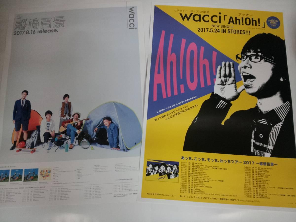 【wacci】感情百景/Ah!Oh! 最新告知ポスター2枚セット「別ポスターおまけ」