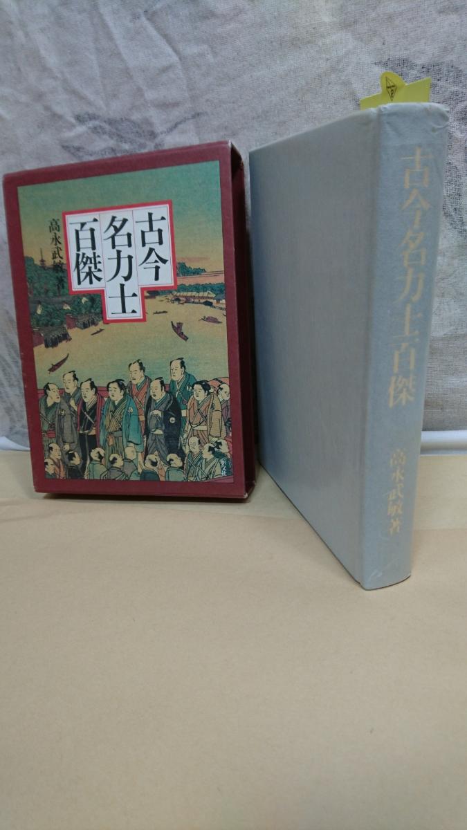 大相撲・古今名力士百選・江戸から東京へ・錦絵・写真で見る相撲小史・本 グッズの画像