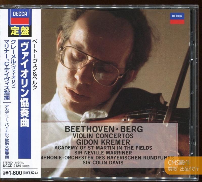 DECCA┃クレーメル&マリナー/ベートーヴェン:ヴァイオリン協奏曲(カデンツァ:シュニ