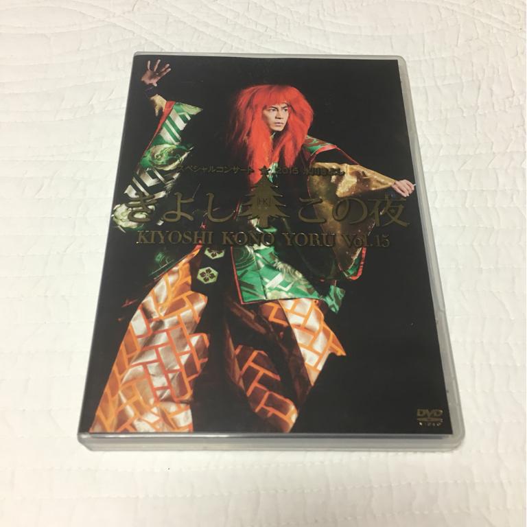 美品☆氷川きよし FC限定 きよしこの夜 Vol.15 スペシャルコンサート2015 DVD